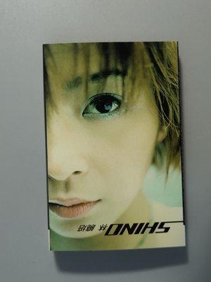錄音帶 /卡帶/ D / 原殼 / 林曉培 /1998 Shino 同名專輯/盲目的 / 那又如何 / 煩 / 搶先一步 /非CD非黑膠