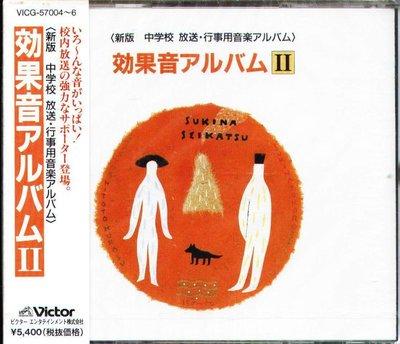 八八 - School events - Japan 3 CD 効果音アルバム2~動物編、生活編、 - 日版 - NEW