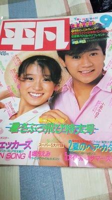 中森明菜近藤真彥日版平凡雜誌封面1984年版