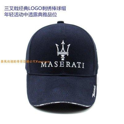 2021新款!汽車標志帽子跑車瑪莎拉蒂棒球帽太陽彎檐高爾夫個性F1賽車鴨舌帽-LK174231