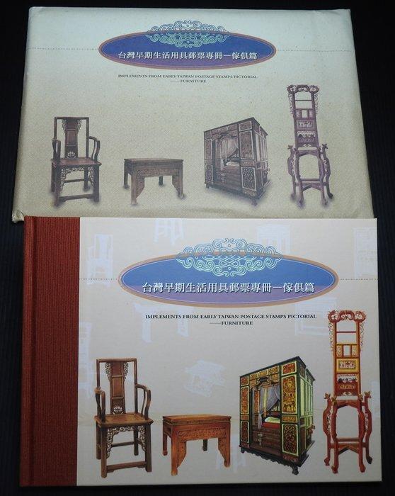 【專冊10】台灣早期生活用具郵票專冊---傢俱篇《郵局售價:260元,特價8直購:208元》