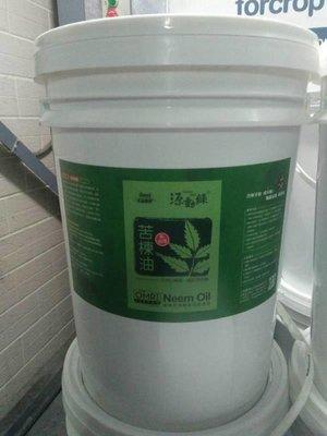 [樂農農] 優惠免運 美國OMRI有機驗證 源動綠 苦楝油 20L 植保進字第 00016號