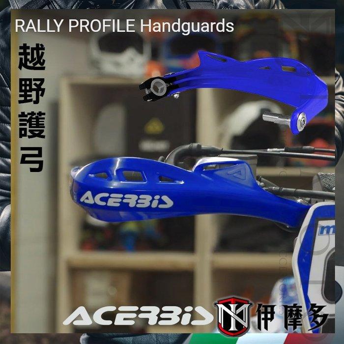 伊摩多※義大利 ACERBiS 藍 通用越野滑胎車 封閉式護弓 Rally Profile 護手 0013057.040