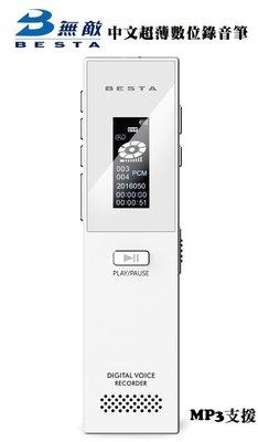 超薄】BESTA 無敵 R328 中文 數位 MP3 錄音筆 8G 連續錄音 USB 聲控【蘆洲硬客參 R318 現貨