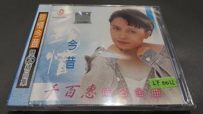 *真音樂* 千百惠 / 珍惜今昔 2CD 星馬版 全新 LF004