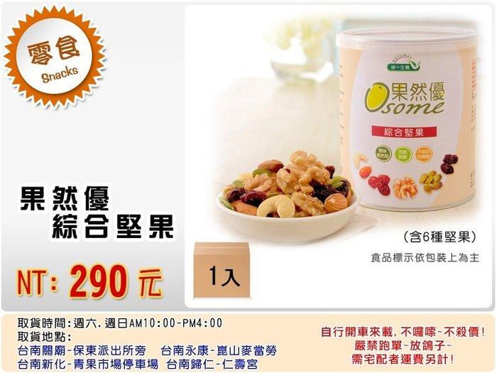 果然優 綜合堅果(360g/罐)