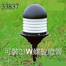 ~滿額免運~@美美照明@~~戶外庭園造景燈~草皮插地燈~ 特價 450 元 ~