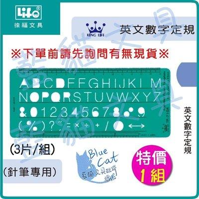 【可超商取貨】製圖板/繪圖板【BC18700】TP-710A 英文數字定規(針筆專用) 3片/組《徠福LIFE》【藍貓】