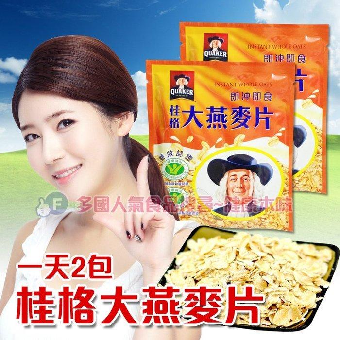 QUAKER桂格大燕麥片隨身包 [TW4710043032321]健康本味