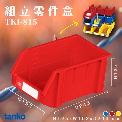 輕鬆收納【天鋼】TKI-815 組立零件盒(紅) 耐衝擊 整理盒 工具盒 分類盒 收納盒 五金零件 工廠 車廠 台灣製造
