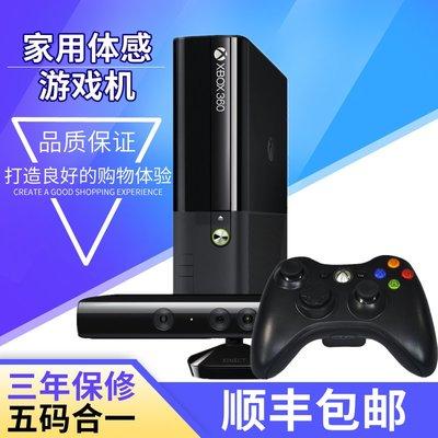 玩具全新XBOX360體感游戲機E版S版PS雙人電視4人玩x-box one順豐遊戲機