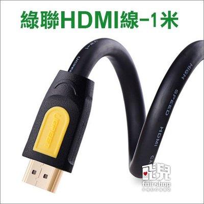【飛兒】高品質綠聯正品 1米 HDMI線 支援 3D 4K x 2K 解析度 高清數據線 電腦連接 電視線 各長度皆有