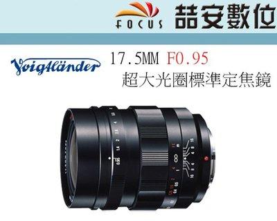 《喆安數位》福倫達 Voigtlander 17.5mm F0.95 For M43接環 超大光圈標準定焦鏡 #1
