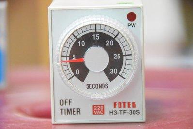 FOTEK 陽明 H3-TF 斷電延遲型計時器 OFF DELAY TAMER  ANLY 安良 ATS