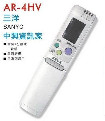 全新適用SANYO三洋冷氣遙控器RCS-4HVPS4-TWT RCS-L5VATW RCS-7MVPS4-TW 0406