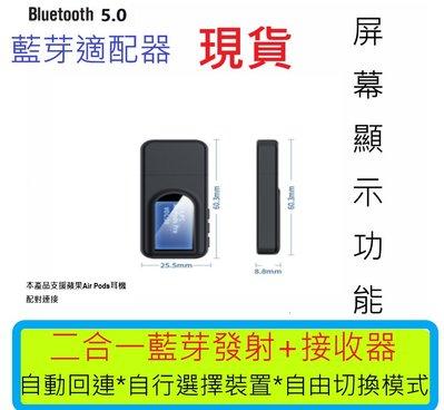 現貨 新款OLED顯示屏藍芽5.0發射接收器二合一功能