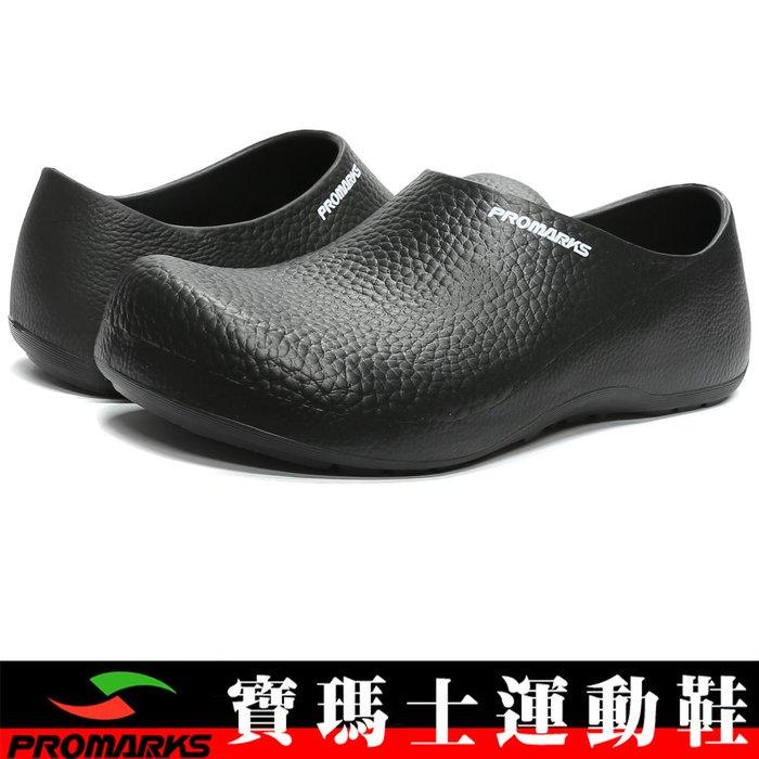 鞋大王PROMARKS MIO0839-99 黑色 超輕量廚師鞋【台灣製,免運費,加贈襪子】705P