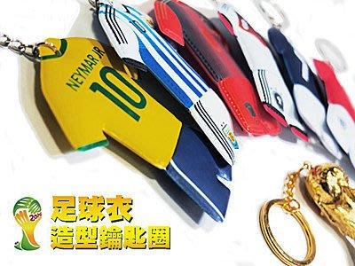 超哥小舖【G4015】2014 巴西世界盃足球賽FIFA 球衣吊飾鑰匙圈 梅西內馬爾C羅金盃/生日/交換禮物/聖誕/情人