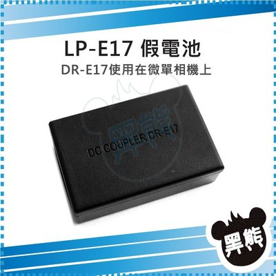 黑熊館 Canon LP-E17 假電池 LPE17 DR-E17 EOS M3 M5 M6 Kiss M