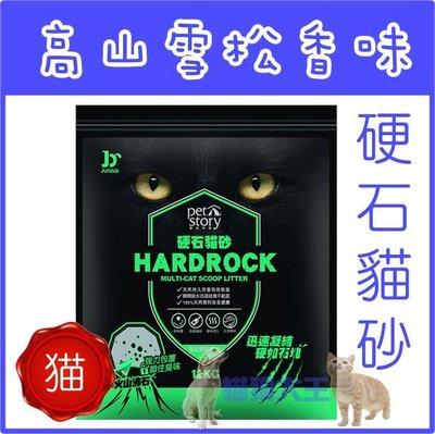 **貓狗大王**寵物物語 高山雪松香味硬石貓砂26lb袋裝   12公斤