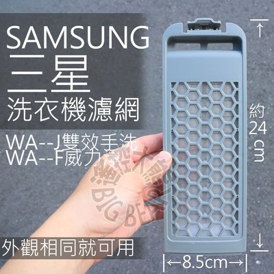 三星灰-三星洗衣機棉絮過濾網 WA16J系列 SAMSUNG 三星洗衣機濾網 外觀完全相同才可用WA12J