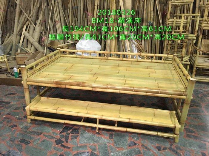 竹製羅漢床及墊腳竹椅