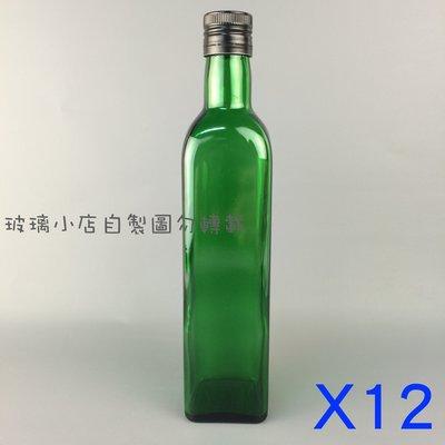 @500cc綠色油品瓶@ 玻璃小店 一箱12支 玻璃瓶 空瓶 酒瓶 醋瓶 容器 瓶子