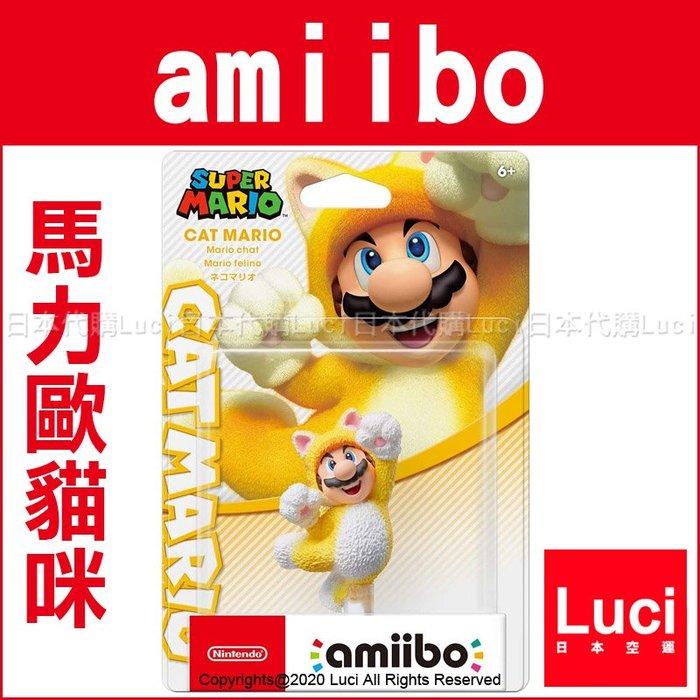 預購 馬力歐貓咪 貓咪 碧姬公主 公仔 任天堂 超級瑪利歐 3D amiibo NFC 雙人組合 LUCI日本代購