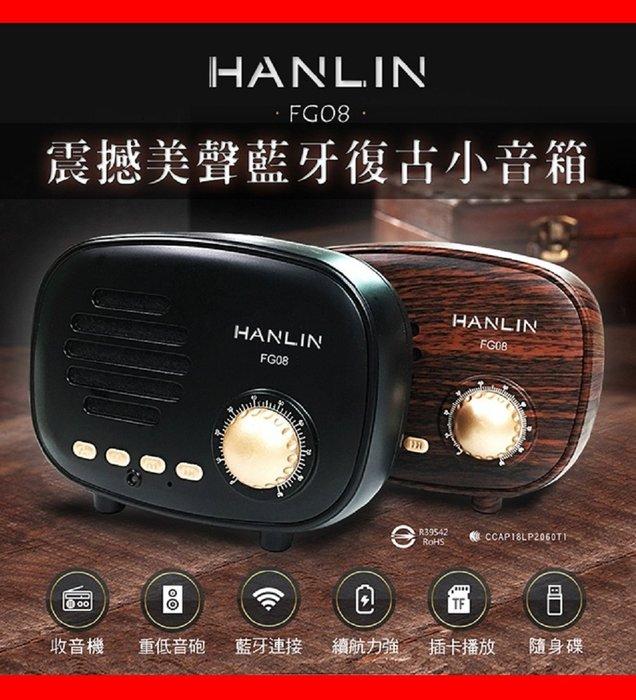 免運HANLIN-FG08 震撼藍牙復古造型小音箱 藍牙音箱 重低音喇叭 無線藍芽喇叭 藍牙喇叭 插卡藍芽音箱 隨身喇叭