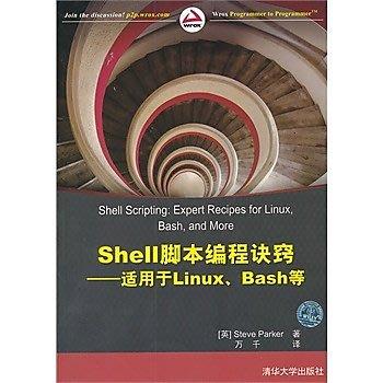 Shell腳本編程訣竅——適用於Linux、Bash等 ISBN: 9787302297819