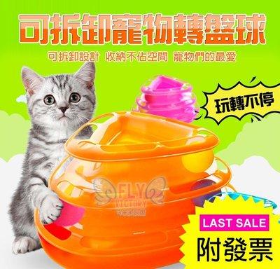 『FLY VICTORY』喵星人寵物玩具 寵物轉盤球(三角) 逗貓玩具 三層轉盤球 遊戲盤 軌道球盤 逗貓棒 寵物玩具
