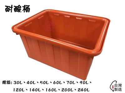 120L-耐酸桶/方型塑膠桶/普力桶/耐衝擊普力桶/橘桶/方形桶/四角桶/四方桶/水產桶/海產桶【Q咪餐飲設備】