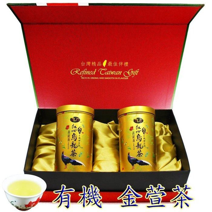【鑫龍源有機茶】有機金萱茶葉禮盒2罐組(100g/罐)-共200g/附提袋/有機轉型期