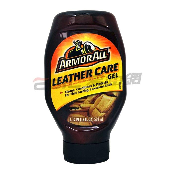 【易油網】ARMORALL 皮革保養乳 皮革保養 滋潤 LEATHER CARE皮革清潔 #10961