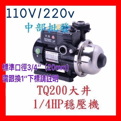 批發 免運 大井馬達 TQ200 1/4HP 電子式穩壓機 加壓機  電子穩壓加壓馬達 抽水機 恆壓機(台灣製造)