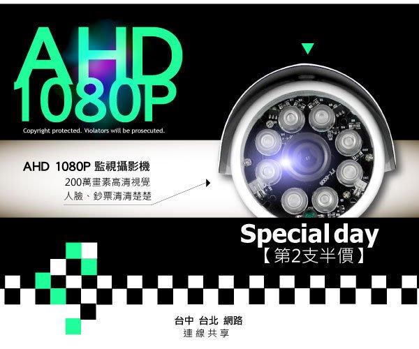 AHD 高解析 1080P 監控攝影機 FULL HD 百萬畫素 高清類比 錄影 監視器