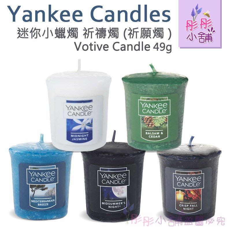 【彤彤小舖】Yankee Candles 蠟燭系列 祈禱燭 祈願燭 迷你蠟燭 49g 香氛蠟燭 美國原裝