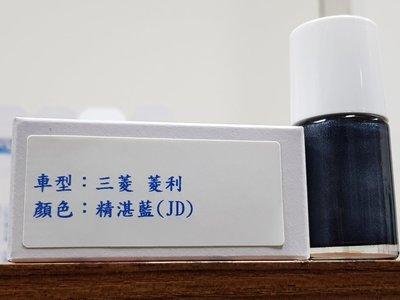 <名晟鈑烤>艾仕得Cromax 原廠配方點漆筆.補漆筆 MITSUBISHI三菱 菱利 顏色:精湛藍(JD)