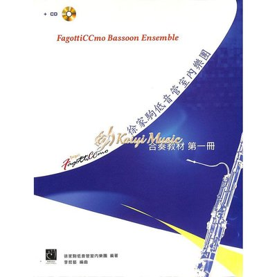 Kaiyi Music ♫Kaiyi Music♫Fagotticcmo bassoon ensembles&cd-I