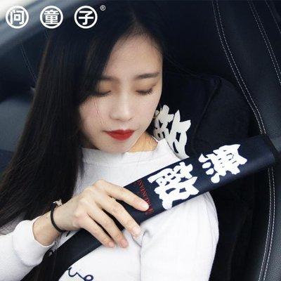 汽車安全帶護肩套保險帶護肩套汽車裝飾內飾品潮牌車飾品SMB25081