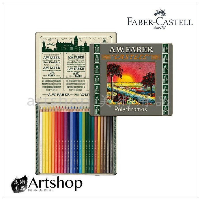 【Artshop美術用品】德國 Faber-Castell 輝柏 111周年紀念短版油性色鉛筆 24色 211002