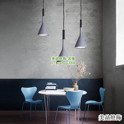 {美燈匯}北歐極簡aplomb 仿水泥小吊燈吊燈/工程燈/餐廳吧臺吊燈(MDH-636)