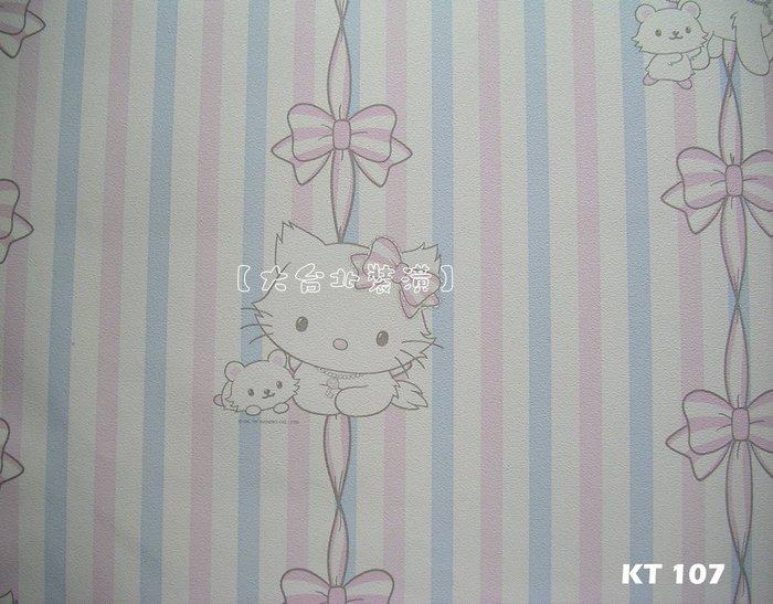 【大台北裝潢】Sanrio三麗鷗卡通壁紙* 直條蝴蝶結寵物瑪莉貓Charmmy Kitty 每支1000元