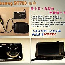 SAMAUNG ST700 數位相機