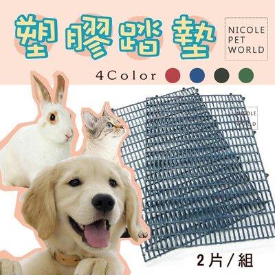 *Nicole寵物*狗籠_寵物塑膠踏墊...