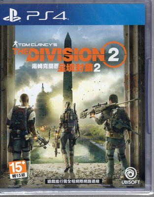 現貨中 PS4遊戲 湯姆克蘭西 全境封鎖 2 The Division 2 中文亞版【板橋魔力】