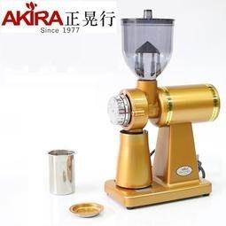(免運)正晃行 AKIRA 半磅電動磨豆機 (黃金色) Super M520A 採用義大利不銹鋼大刀磨盤 搭贈篩粉器