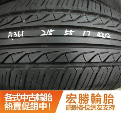 【宏勝輪胎】中古胎 落地胎:A361.215 55 17 瑪吉斯MAXXIS MAP2 9成 2條含工4000元