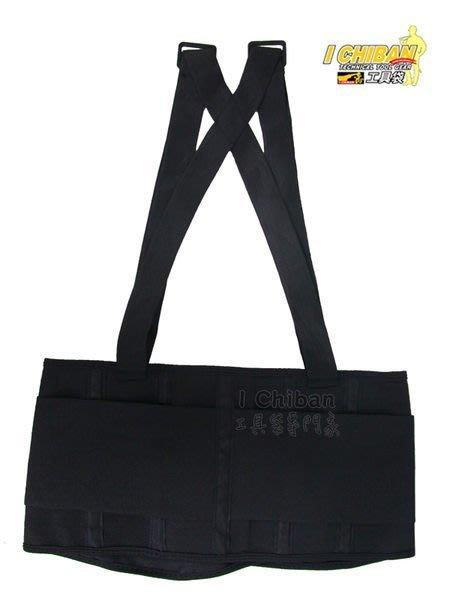 【I CHIBAN 工具袋專門家】一番 JK0805工作護腰帶 舒適減壓 工作防護 束腰帶 搬運保護