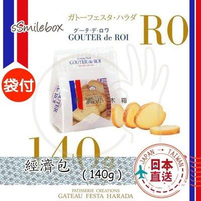微笑小木箱『 經濟包140g 』日本代...